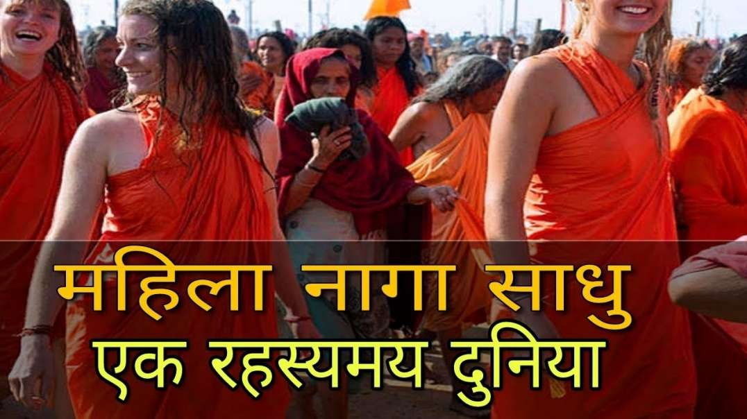 7 Mysterious Facts of Women Naga Sadhus