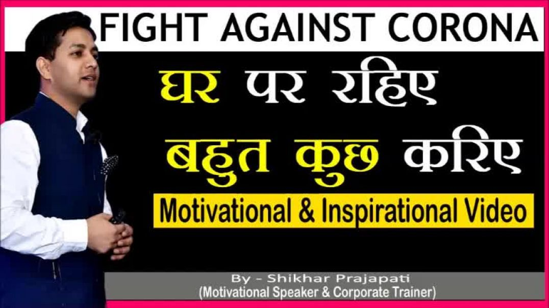 Fight against Corona Motivational Video by Motivational Speaker Shikhar Prajapati