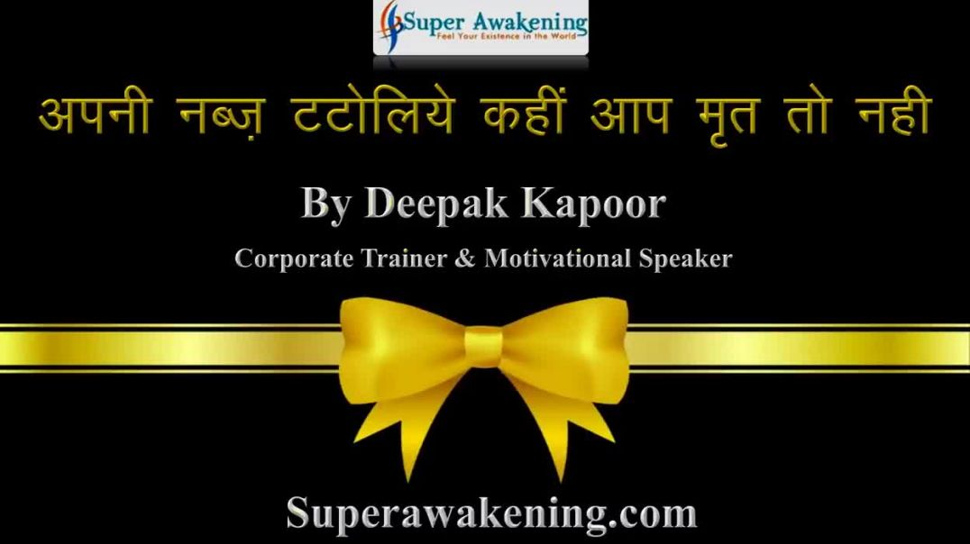 Deepak Kapoor Motivational Speaker.mp4