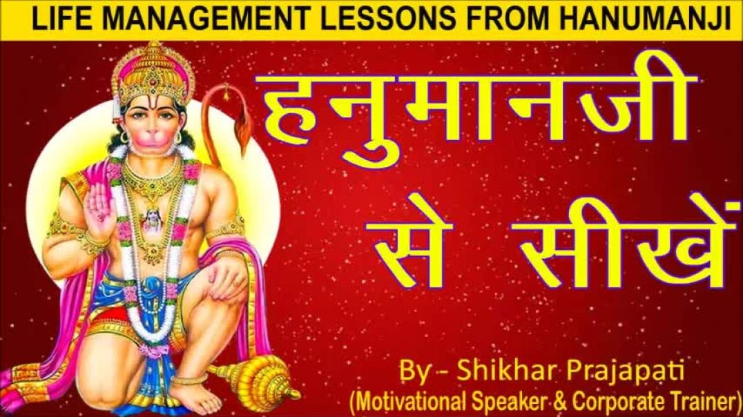 Hanuman Jayanti 2020- Life Management lessons from Hanumanji