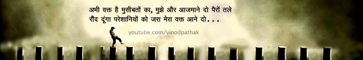 Vinod Pathak